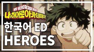 [한국어] Heroes - 나의 히어로 아카데미아 1기 ED