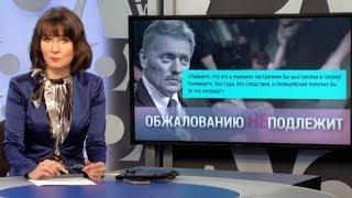 Судить по-русски ИТОГИ