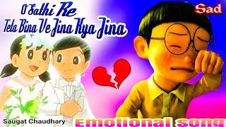 Oh Sathi Re Tera Bina Ve Kya Jeena | Emotional Song Doraemon | Saugat Chaudhary