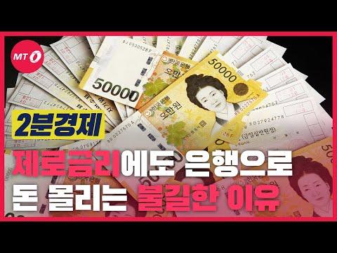 [2분경제]'디플레이션의 전조?'...제로금리에도 은행에 ...