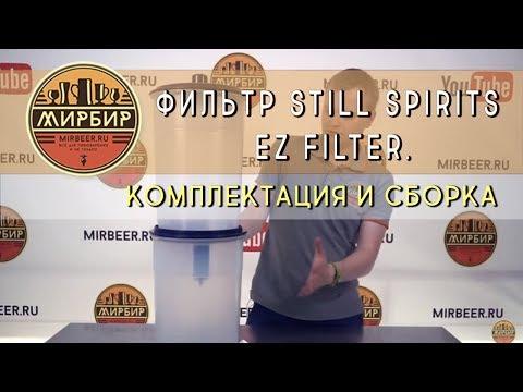 Фильтр Still Spirits. EZ Filter. Комплектация и сборка.