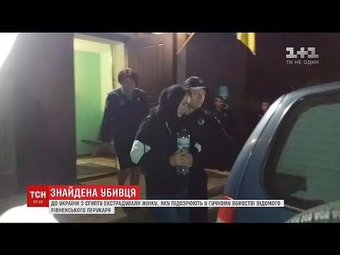 З Єгипту до України екстрадували підозрювану в гучному вбивстві екс-чоловіка