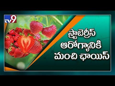 Health Tips: స్ట్రాబెర్రీ పండ్ల అద్భుత ప్రయోజనాలు... - TV9