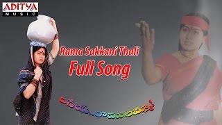 Rama Sakkani Thali Full Song ll Osey Ramulamma Movie ll Ramki, Vijayasanthi width=