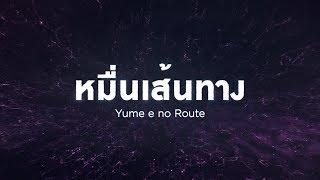 「Yume e no Route –หมื่นเส้นทาง–」Senbatsu Members Announcement / BNK48
