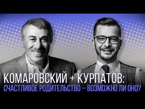 Комаровский + Курпатов: счастливое родительство – возможно ли оно?