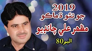 Mazhar Ali Chandio   New Album Eid 2019   Album 80   Sindhi Songs   Music Gold Karachi