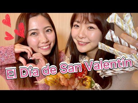 【Entrevista con mi amiga japonesa】¿Cómo es el día de San Valentín en Japón?