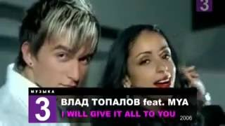 Vlad Topalov - I Will Give It All To You (Feat. Mýa)