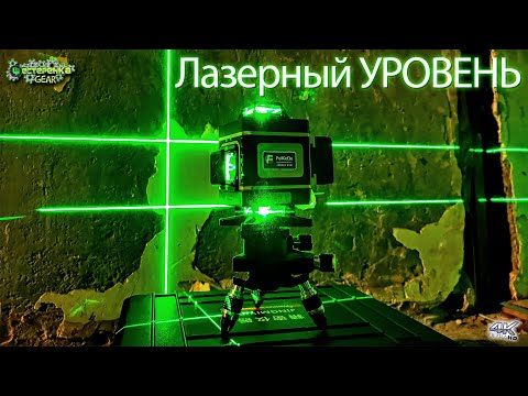 Лазерный Уровень  Нивелир photo