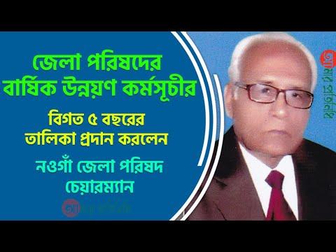 Development by Naogaon District Parishad-নওগাঁ জেলা পরিষদের উন্নয়ণ