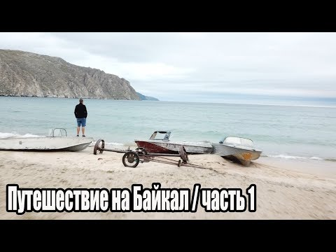 Путешествие на Байкал / Дорога, цены, условия, купание, обряд посвящения для новичков. photo