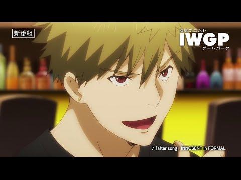 【IWGP】TVアニメ「池袋ウエストゲートパーク」番宣CM