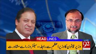 92 News Headlines 06:00 AM - 26 November 2017 - 92NewsHDPlus