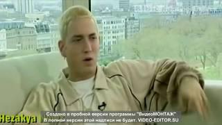 EMINEM интервью 2000/Eminem interview 2000.