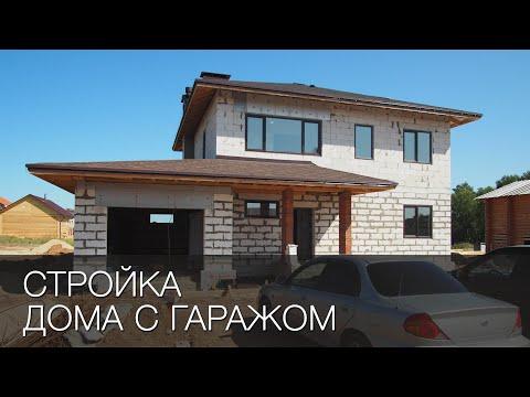 Стройка дома с гаражом. Перегородки, отмостка, ливневка