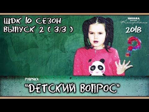 «Детский вопрос» (10 сезон 2 выпуск) - Доктор Комаровский
