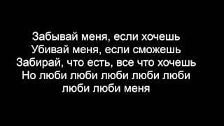 Андрей Леницкий - Люби меня