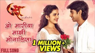 ओ मारिया | O Maria | Official Video Song | Urfi | Prathamesh Parab, Mitali Mayekar