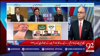 Breaking Views with Malick : Will Nawaz Sharif Go To London- 16 March 2018 - 92NewsHDPlus