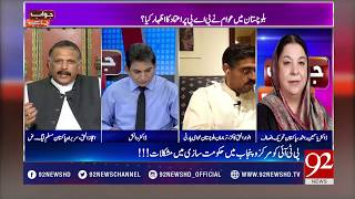 Jawab Chahye| Who will be the CM of KPK, Punjab & Balochistan |30 July 2018 |