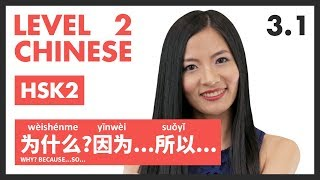 Ask Why, Answer Because in Chinese Mandarin | HSK Intermediate 3.1