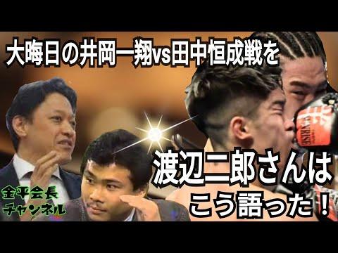 【渡辺二郎さんは大晦日の井岡一翔vs田中恒成戦を試合直後にこう語った!】