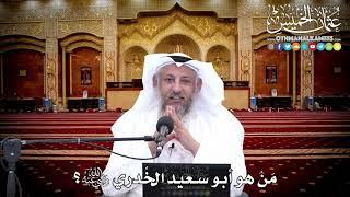 152 - مَنْ هو أبو سعيد الخُدري رضي الله عنه؟ - عثمان الخميس