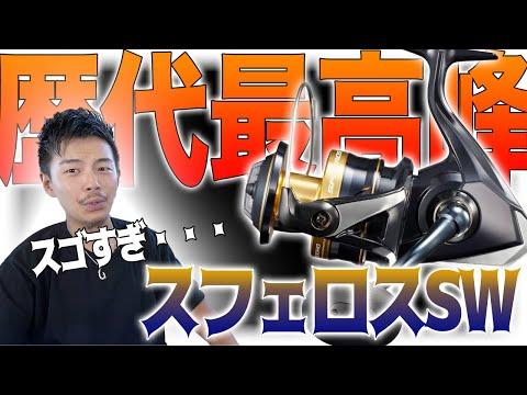 【シマノ新製品】新型21スフェロスSWは歴代最高峰スペック!