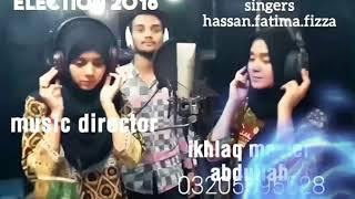 PPP ELECTION SONG 2018   SINGERS,HASSAN   FATIMA   FIZZA   IKHLAQ MASTER ABDULLAH   Kb Production