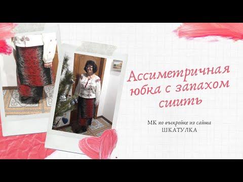 Как сшить асимметричную юбку с запахом по готовой выкройке с сайта Шкатулка