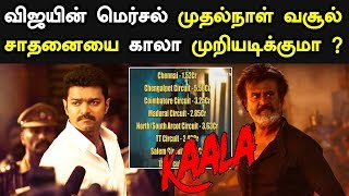Will Kaala Breaks Vijay's Mersal 1st Day Boxoffice Collection Record ???