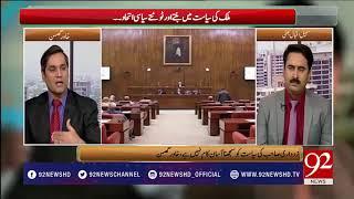 It is not easy understand Zardari's politics: Ghumman - 92NewsHDPlus