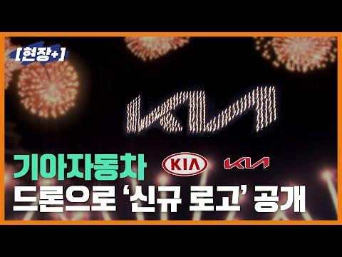 [현장+]기아차 신규 로고 &브랜드 슬로건 공개