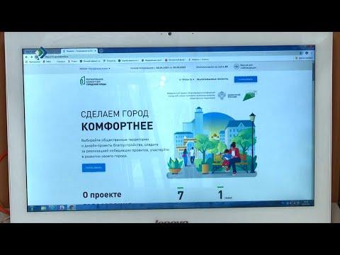 Почти 17 тысяч жителей Коми проголосовали за благоустройство общественных территорий