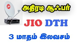 Reliace JIO TV DTH set top box free for 3 months #jio #jiotv #jiodth