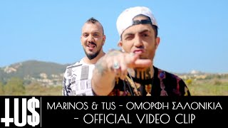 Tus & Marinos - Όμορφη Σαλονικιά | Tus & Marinos - Omorfi Salonikia - Official Video Clip