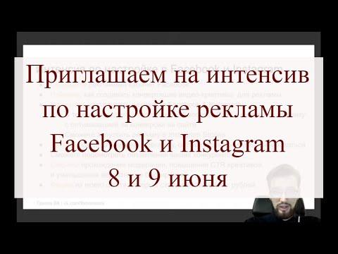 Приглашаем на интенсив по настройке рекламы Facebook и Instagram 8 и 9 июня