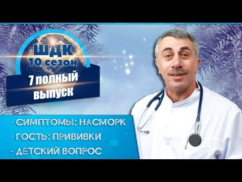 Школа доктора Комаровского - 10 сезон, 7 выпуск 2018 г. (полный выпуск)