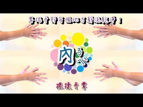 2015台大醫院手部衛生兒童版衛教短片:跟著Q比一起來洗手 - YouTube