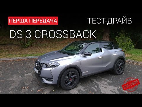 ds 3-crossback