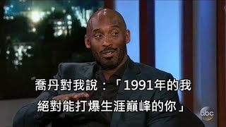 Kobe談偶像魔術強森,以及麥可喬丹向他嗆聲的趣事 (中文字幕)