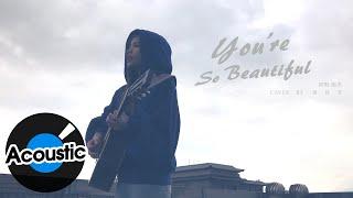 張杰 Jason Zhang - You're So Beautiful (Cover by 吳汶芳 Fang Wu)