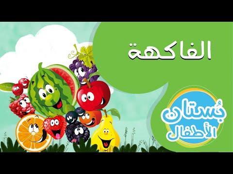 بستان الفاكهة | فيديو تعليمي للأطفال
