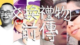 新年交換禮物前傳-Feat. 菜喳.魚乾.胡子.羅伊.阿晋.狼座