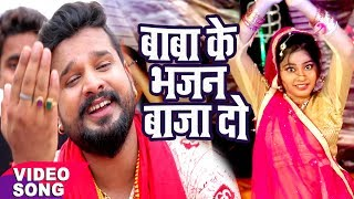 Ritesh Pandey Hit Bol Bam Song 2017 - Baba Ke Bhajan Baja Do - Bhojpuri Kanwar Geet