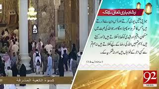 Irshad e Bari Talla | 4 June 2018 | 92NewsHD