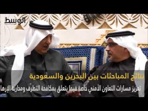 نتائج المباحثات بين البحرين والسعودية