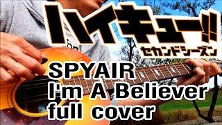 ハイキュー2期op I'm A Believer - Haikyuu!! Second Season OP Theme (SPYAIR)full cover
