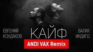 Евгений Кондаков и Валик Индиго - Кайф (ANDI VAX Remix RADIO)